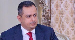 مخطط أمني خطير لاغتيال رئيس الحكومة الجديدة في عدن
